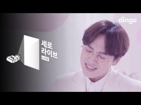 [SERO live] Lee Seok Hoon - Marry Me