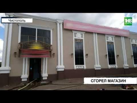 В Чистополе сгорел магазин одежды и обуви - ТНВ