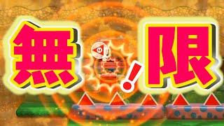 【バグ?】無限に使えるPOWの被り物!マリオメーカー2 Super Mario…