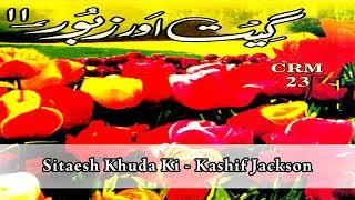 Kashif Jackson | Sitaesh Khuda Ki | Geet Aur Zaboor | Masihi Geet | Worship Song