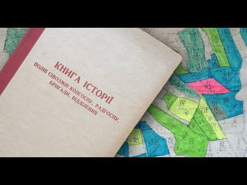 Книга історії поля - Soft Farm / Софт Фарм История поля - YouTube