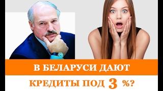 В Беларуси дают кредиты под 3%?
