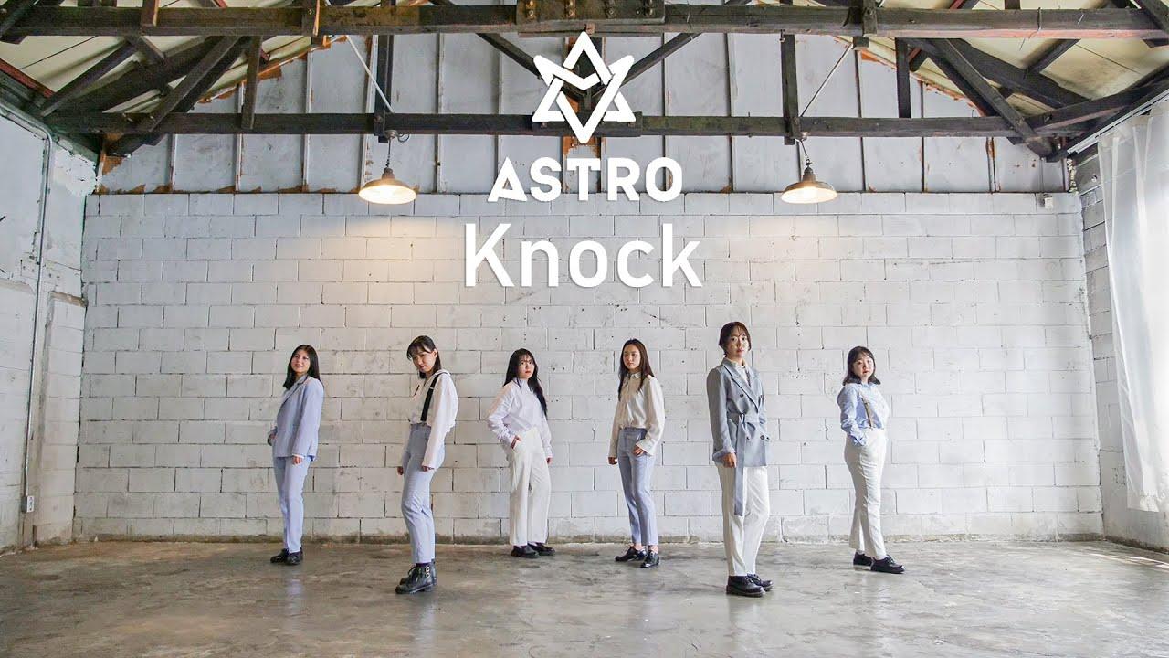 [ KPOP ] ASTRO ( 아스트로 ) - Knock ( 널 찾아가 )┃댄스팀 블룸엘┃COVER DANCE┃S/oTudio 승튜디오