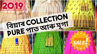 Pure assam silk / Pure paat & muga / Main set /wedding collection  For Buy or Order Comment below