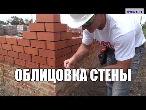 Стена 31 видео уроки