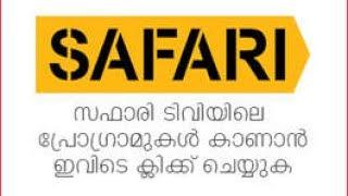 How to watch Malayalam TV channel in live (Safari)  Safari exploration   Santhosh George kulangara  