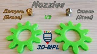 3D ПЕЧАТЬ. Обзор и тест стальных сопел для 3d принтера. MK10 (M7)