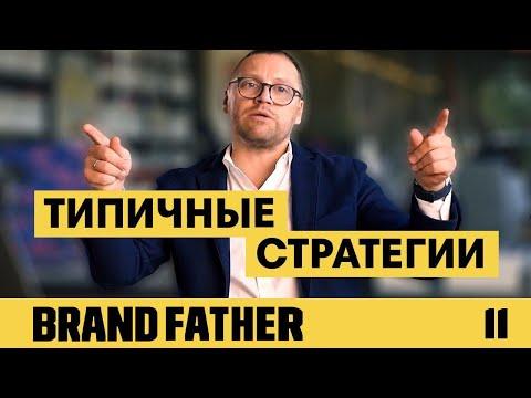 BRAND FATHER #11   ТИПИЧНЫЕ СТРАТЕГИИ   FEDORIV VLOG