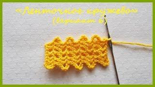 Ленточное кружево (вариант 6) ✿ Вязание крючком ✿ Ribbon lace (option 6) ✿ Crochet