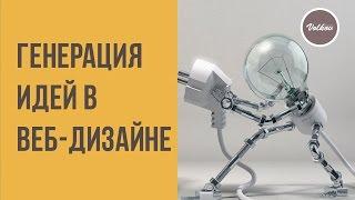 ДФ #11.  Генерация идей в веб-дизайне за 20 минут