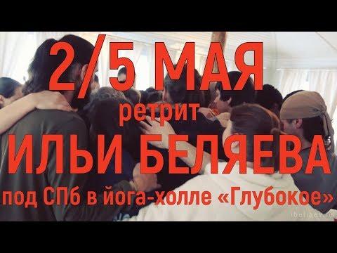 2/5 МАЯ пройдёт ретрит Ильи Беляева под СПб 📿