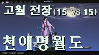 천애명월도 온라인 15 VS 15 고월전장 ( Moonlight Blade PVP 15 VS 15  Battlefield)