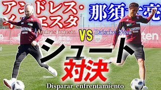 【アンドレス・イニエスタ vs 那須大亮】スペイン vs 日本 シュート対決!!【ヴィッセル神戸】