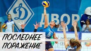 Камбека не случилось   Финальное поражение в Москве