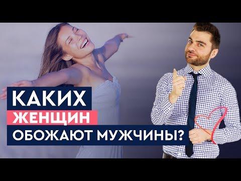Каких женщин обожают мужчины? | Лев Вожеватов