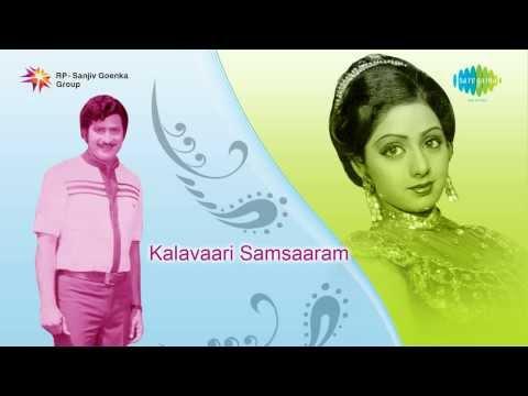 Kalavari Samsaram | Machchaleni Song