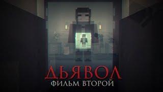 """Minecraft фильм: """"ДЬЯВОЛ"""" - Фильм второй (2019)"""