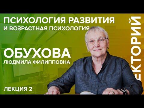 «Психология развития и возрастная психология» л.№2