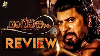 Mamangam Movie Review | Reaction | Mammootty , Unni Mukundan