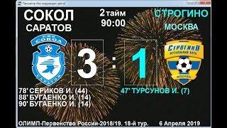 """Обзор матча """"Сокол"""" - """"Строгино"""" 3-1 (0-0). 06.04.2019г."""