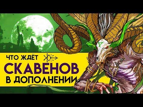 Будущие отряды скавенов Total War Warhammer 2 (лор юнитов)