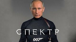Агент Кремля 007: Спектр | Русский трейлер 2016
