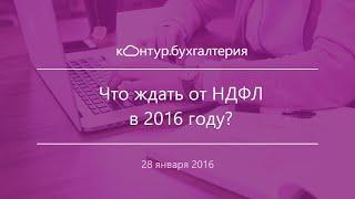 видео Увеличение НДФЛ в 2016 году: изменения
