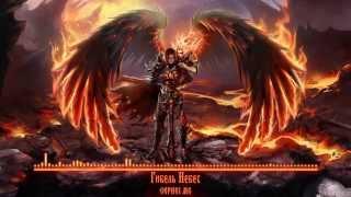 CEPHEI MC - Гибель Небес (Death of Heaven)
