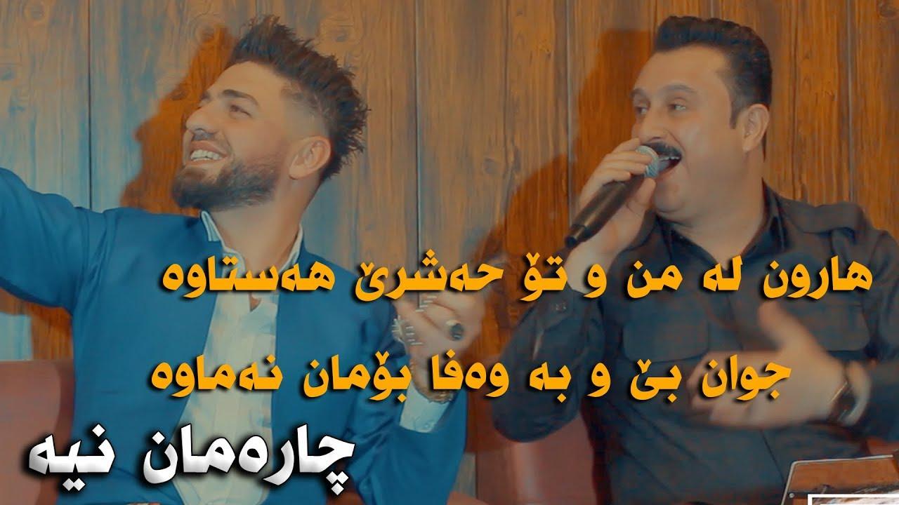 Karwan Xabati (La Mn w To 7ashre Hastawa) Danishtni Harwn Malik - Track 2- ARO