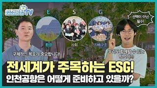 [인천공항TV] 전세계가 주목하는 ESG! 인천공항의 ESG는?!ㅣep.22
