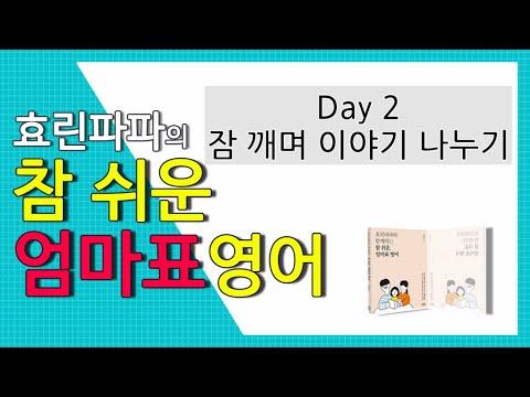[참 쉬운 엄마표영어] Day 2 잠 깨며 이야기 나누기