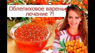 Полезно ли употреблять варенье с сахаром Облепиховое варенье, целебные свойства, облепиховый мед