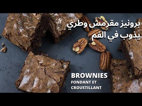 براونيز-الشوكولاته-الطعم-الأصلي-لذيذ-مقرمش-وطري-يذوب-في-الفم