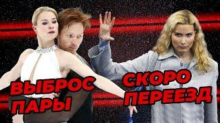 Тутберидзе скоро покинет Хрустальный Тарасова и Морозов готовятся в Новогорске