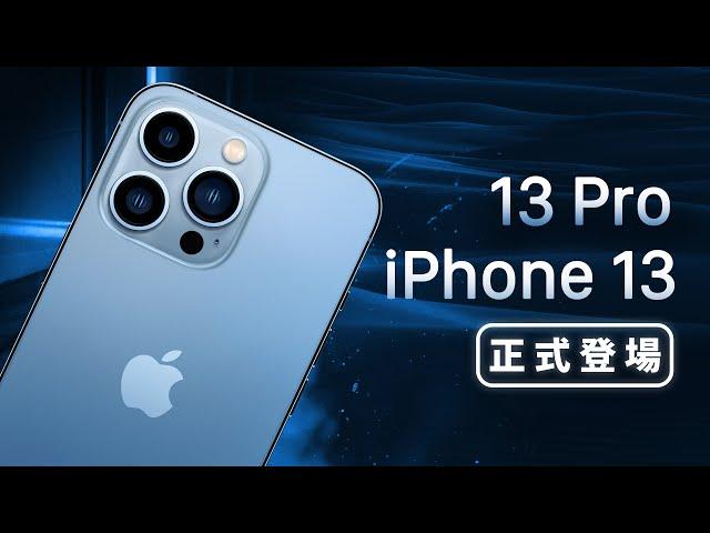 「邦尼LOOK」就很 Pro?iPhone 13 / iPhone 13 Pro 正式登場(iPhone 13 Pro Max, 13 mini , iPad 售價懶人包總整理 螢幕相機 值不值得買