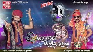 Dj Titoda Remix 2015 ||Tari Papan Upar Paghadi ||Vana  Bharvad
