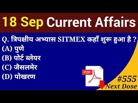 Next Dose #555   18 September 2019 Current Affairs   Daily Current Affairs   Current Affair In Hindi