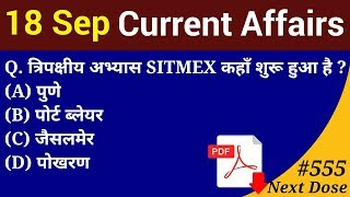 Next Dose #555 | 18 September 2019 Current Affairs | Daily Current Affairs | Current Affair In Hindi