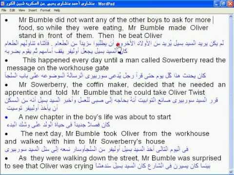 السكرية وشرح القصة الانجليزية للصف الاول الثانوى اوليفر تويست الفصل