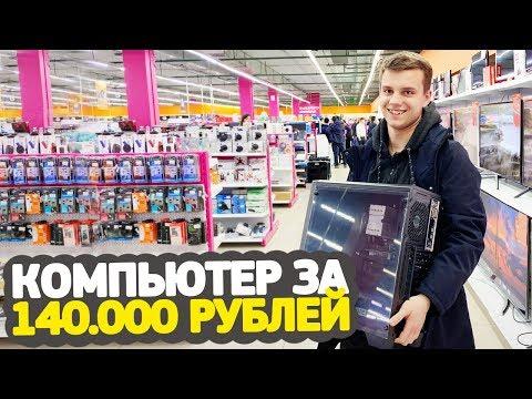 ПОДАРИЛ КОМПЬЮТЕР ЗА 140.000Р // УЧЕНИК ЛАЙФХАКЕРА #2