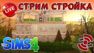 💣💥 Стрим по Sims 4 Строительство c Sirezip 💥💣