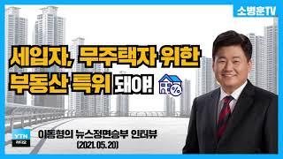 [소병훈TV] YTN라디오 〈이동형의 뉴스 정면승부〉 …