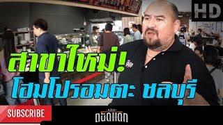 ข้าวแกงถนัดแดกสาขาใหม่ โฮมโปรอมตะ ชลบุรี