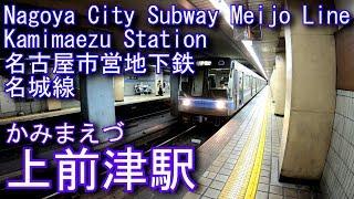 名古屋市営地下鉄名城線 上前津駅に潜ってみた Kamimaezu Station. Nagoya City Subway Meijo Line