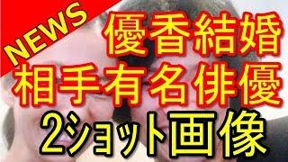 【画像あり】速報 優香 結婚!相手は有名俳優青木崇高 【関連動画】 【...