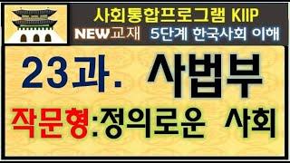 KIIP 한국사회 이해, 23과 행정부, 작문형, 정의…
