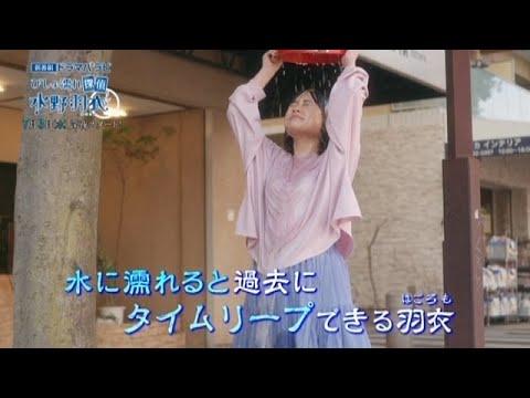 「びしょ濡れ探偵 水野羽衣」の参照動画