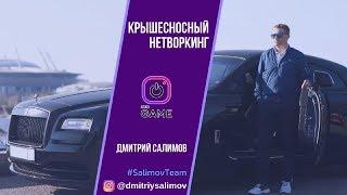 """Прямой эфир Дмитрия Салимова """"Крышесносный нетворкинг"""""""