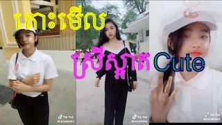 តោះមេីលស្រីស្អាត់រាំnew  cute Tiktok channel by Tik tok Top3
