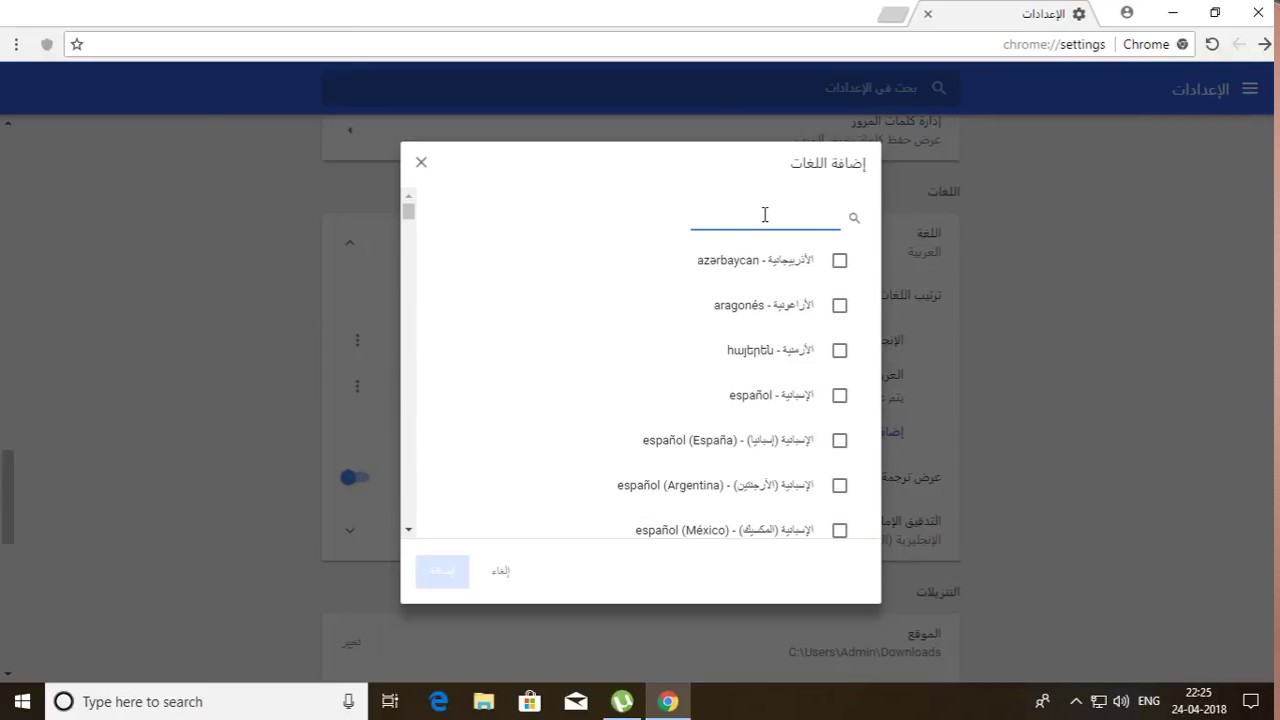 How To Change Language In Google Chrome From Arabic To English Tutorial Youtube